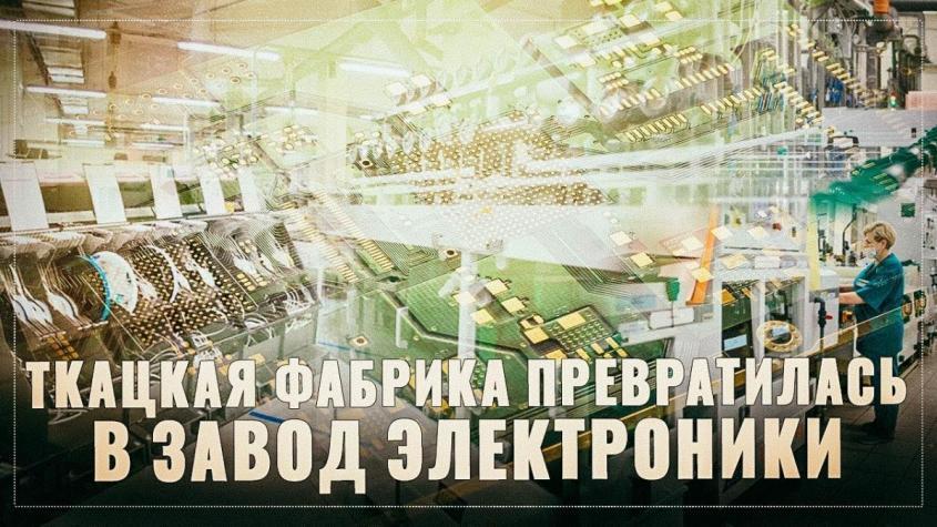 Старая ткацкая фабрика превратилась в крупный российский завод электроники. И это только начало!