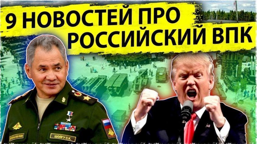 9 новостей про российский ВПК. Топ-3 танков. Форум
