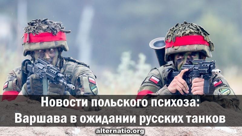 Новости польского психоза: страна в ожидании орд русских танков