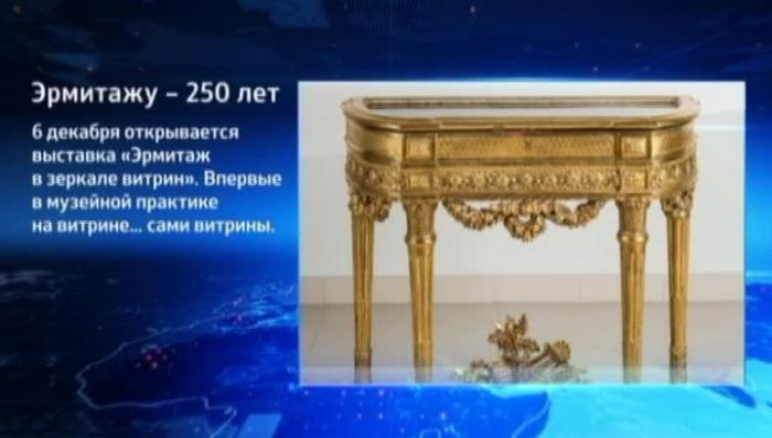 Юбилей Эрмитажа: пять поводов посетить Петербург