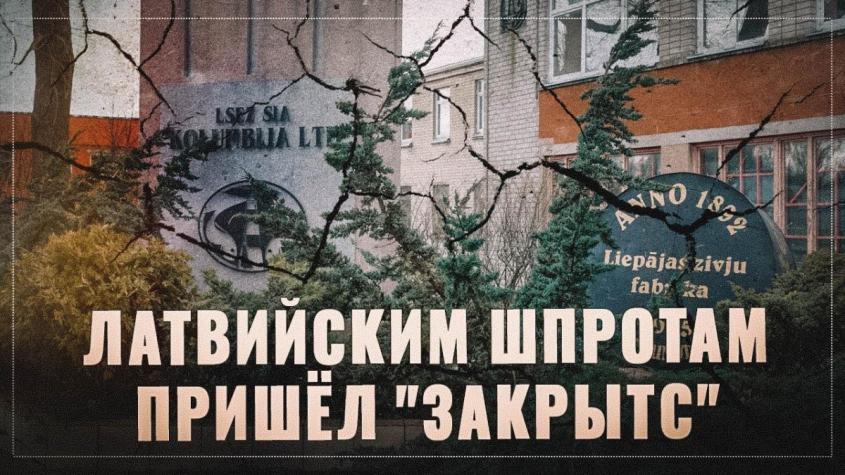 В Латвии обанкротился последний рыбоконсервный завод. В Латвии обанкротился последний рыбоконсервный завод. Лиепайским шпротам пришёл капут капут