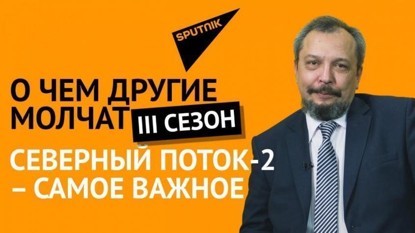 О чем другие молчат-III сезон: Северный Поток-2. Борис Марцинкевич