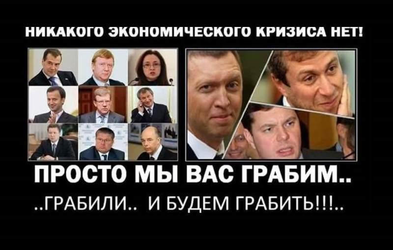 В случае серьёзного кризиса самозваную российскую элиту распотрошат по полной