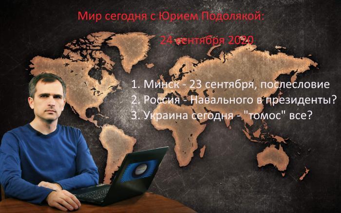 Новости: Минск – 23 сентября, послесловие. Россия – Навального в президенты. Украина –