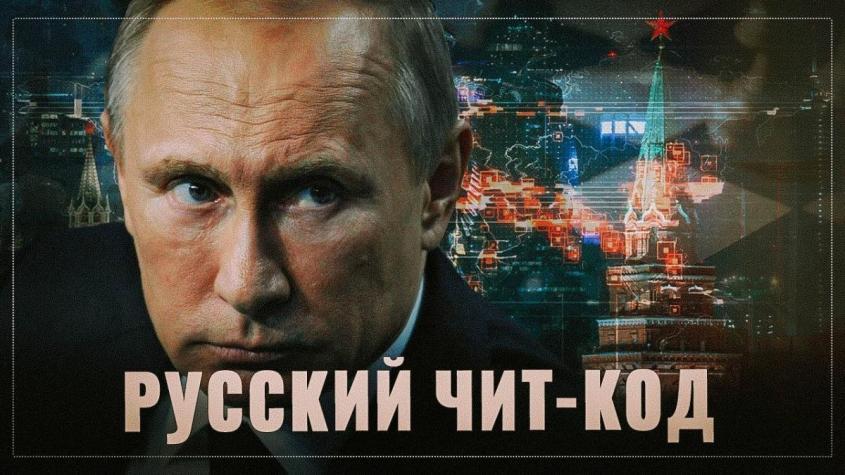 Вопрос Путина «Кому укольчик сделать?» или Русский чит-код