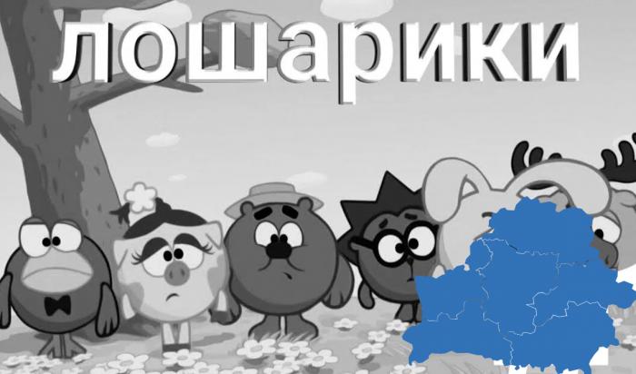 Белоруссия 25 сентября – события и комментарии: о «лошариках», не способных ни считать, ни думать