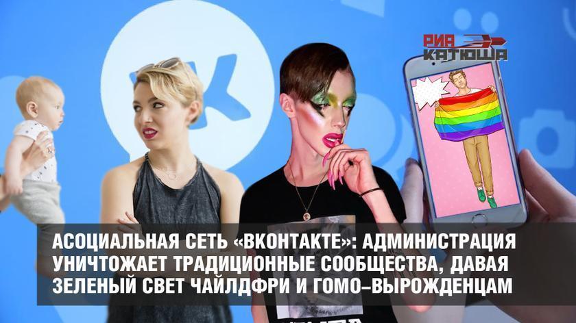 Администрация «ВКонтакте» уничтожает традиционные сообщества, давая зеленый свет гомо-вырожденцам