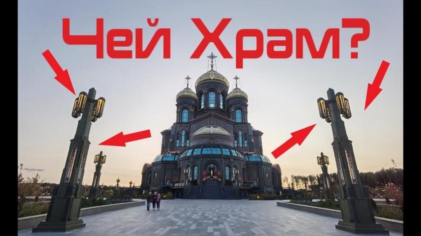 Главный Храм Вооружённых сил РФ – что это? Шутка архитекторов или очередная конспирология?