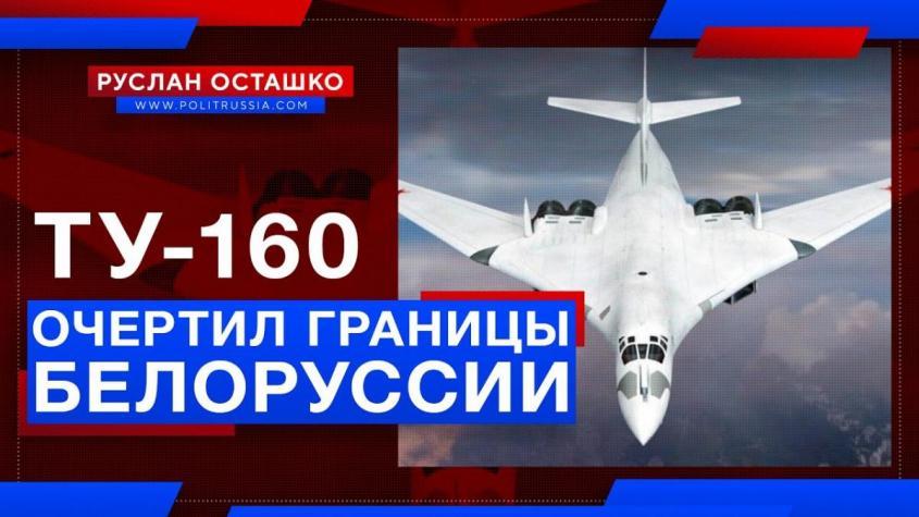 Зачем Владимир Путин и Сергей Шойгу отправили Ту-160 очертить границы Белоруссии?