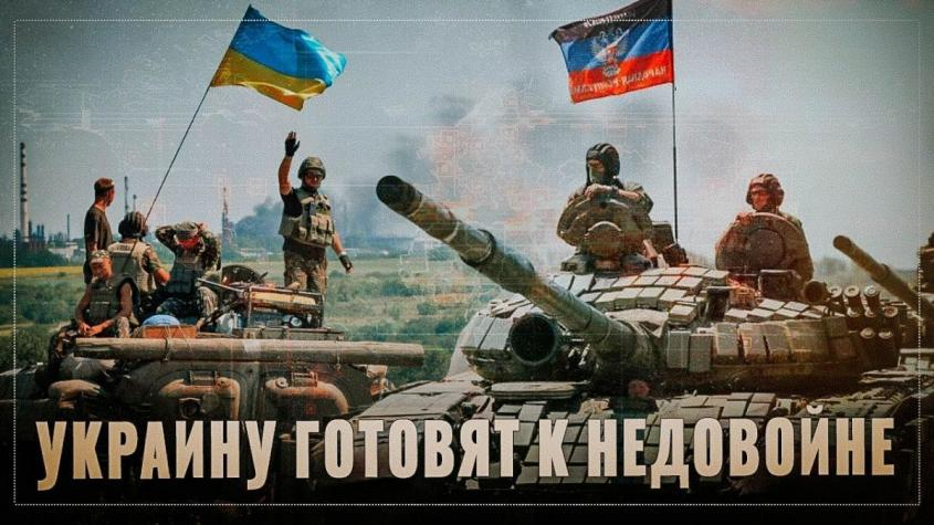США готовят Украину к недовойне с Россией. В Киеве новый посол, это многое говорит о планах США