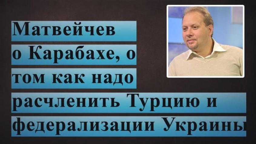 Матвейчев о Карабахе, расчленении Турции и федерализации Украины