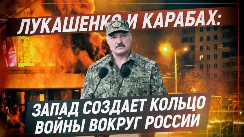 Лукашенко и Карабах: Запад создаёт кольцо хаоса войны вокруг границ России