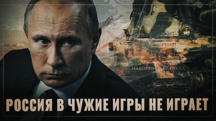Россия в чужие игры не играет. Вопросы и ответы по ситуации в Закавказье