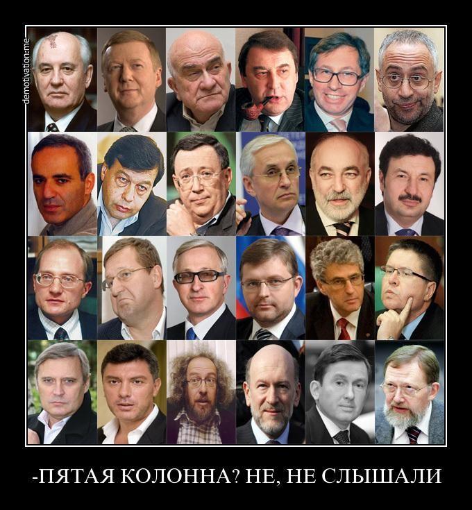 Заблаговременно раздавить «пятую колонну» в России!