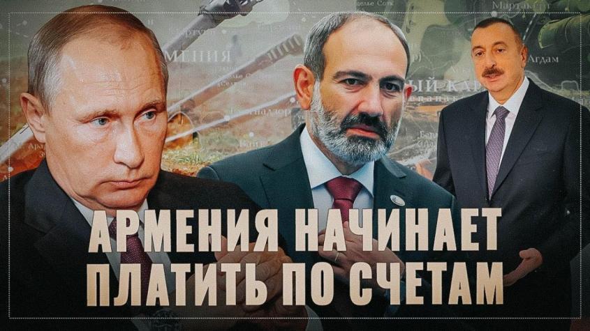 Армения начинает платить по счетам. Всё, что нужно делать – это с интересом наблюдать