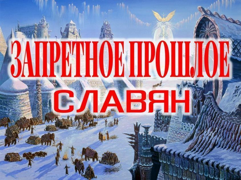 История славян. Запрещённая книга Мавро Орбини «Славянское царство»