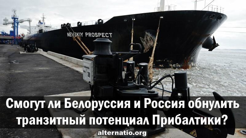 Смогут ли Белоруссия и Россия ликвидировать транзитный потенциал Прибалтики?