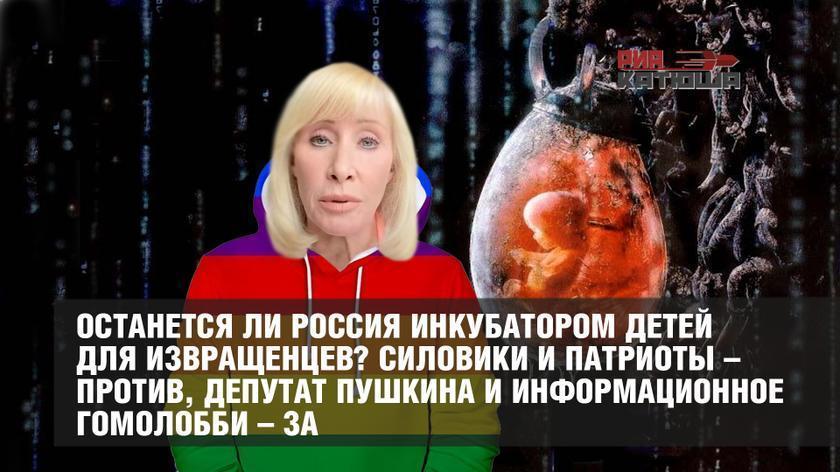 Останется ли Россия инкубатором детей для извращенцев? Патриоты – против, Пушкина и гомолобби – за