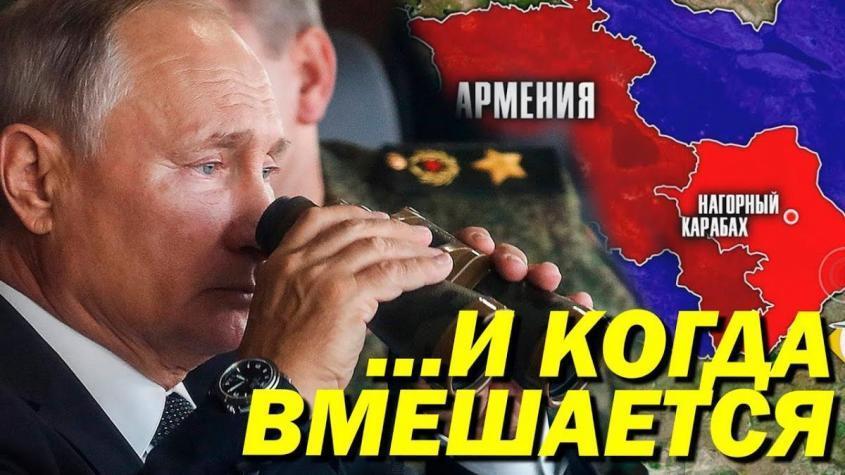 Почему Россия не спешит вмешиваться в Карабахский конфликт Азербайджана с Арменией