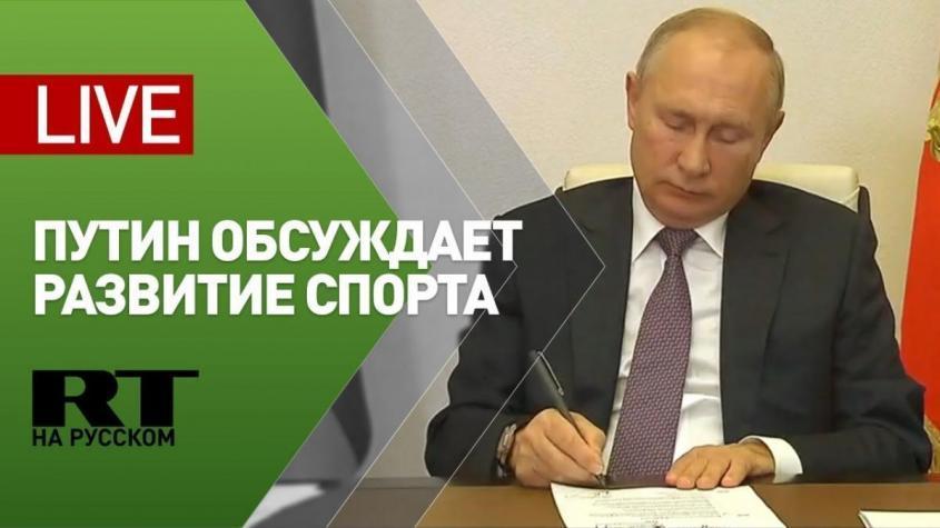 Владимир Путин провёл заседание Совета по развитию физической культуры и спорта 06.10.2020