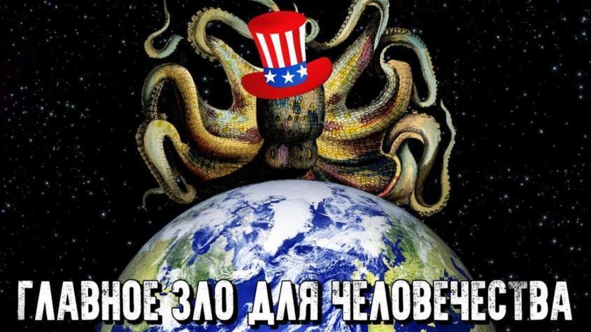 Главное зло для человечества. Что такое глобализация?