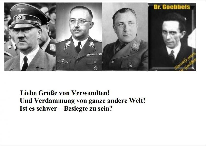 Я тебе, лживая фашистская сволочь, Меркель и всей твоей фашистской своре, лично объявляю войну