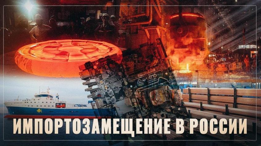 В России тихо и без лишнего шума в сентябре реализовано 12 проектов импортозамещения!