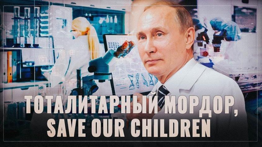 «Тоталитарный Мордор» против «Оплота свободы и демократии». До чего Путин Россию довёл!