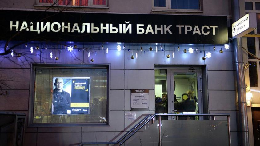 Офис банка Траст в Москве – РИА Новости, 1920, 09.10.2020