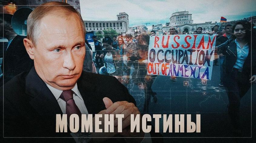 В чём проявляется союзническое отношение Армении к России? Момент истины для плюющих в колодец