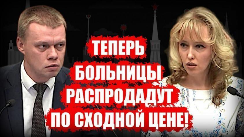 Депутаты Енгалычева и Ступин о коррупции при приватизации больниц и борьбе с коронавирусом