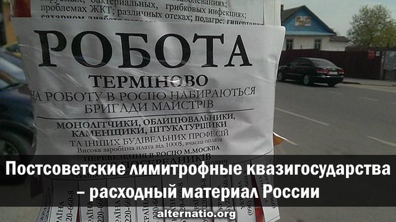 Русофобия и любовь к России на примере строителей из Белоруссии и Украины