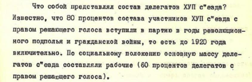 Разгром ленинско-еврейской гвардии в цифрах и отзывах современников