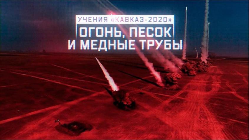 Главные военные учения года «Кавказ-2020»: огонь, песок и медные трубы