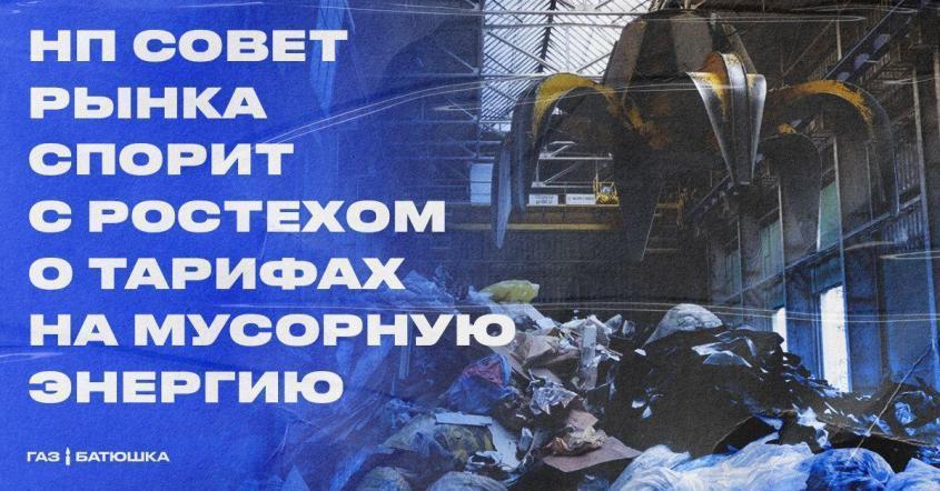 Мусорная реформа РФ встала на перепутье. Налево – свалка. Справа тоже. Прямо – олигархи не дадут