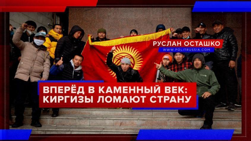 В Киргизии кочевники начали возвращать собственную страну в каменный век