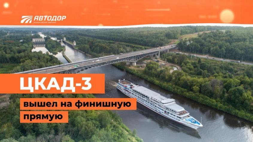 Строительство ЦКАД-3 в Московской области вышло на финишную прямую
