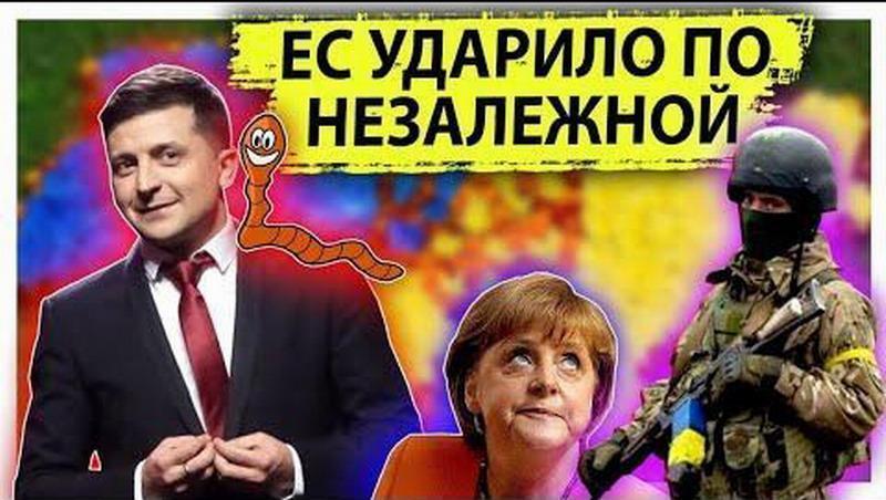 ЕС наносит удар по Украине. Украинцы прощаются со своей землёй