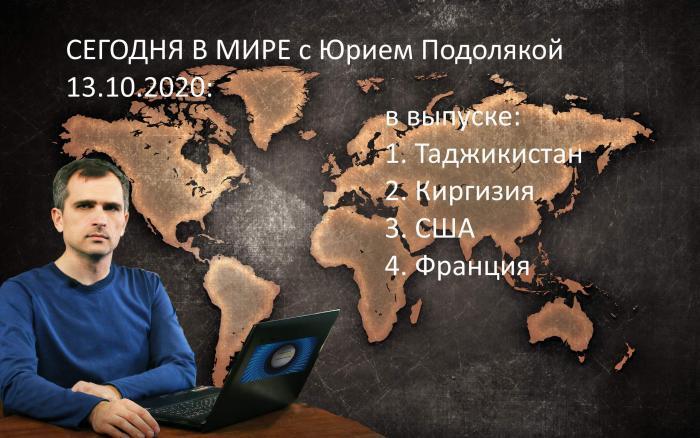 Мир Сегодня с Юрием Подолякой 13.10.20: события в США, Франции, Киргизии, Таджикистане
