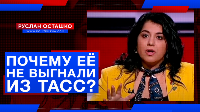 Почему экстремистку Саадат Кадырову, оправдавшую удар по российским военкорам, не выгнали из ТАСС?