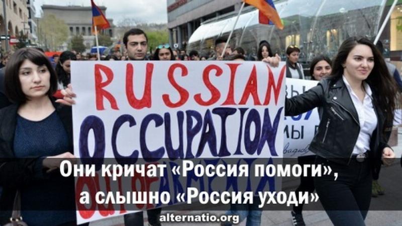Армяне кричат «Россия помоги», а слышно «Россия уходи»