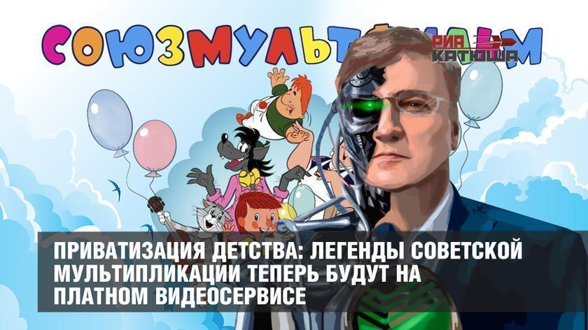 Паразит Греф приватизировал детство: легенды советской мультипликации будут на платном видеосервисе