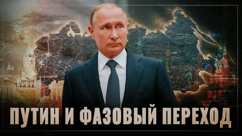 Владимир Путин и фазовый переход России. Всё серьезно