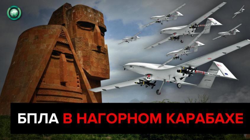 Ударные БПЛА Турции и война в Нагорном Карабахе