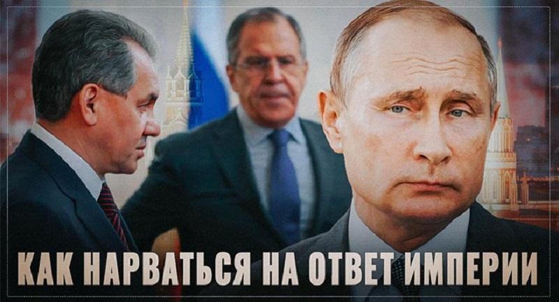 Как нарваться на ответ русской Империи. За два последних дня произошло несколько знаковых событий