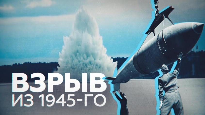 В Польше английская 5-тонная бомба «Верзила» времён Второй мировой взорвалась при разминировании