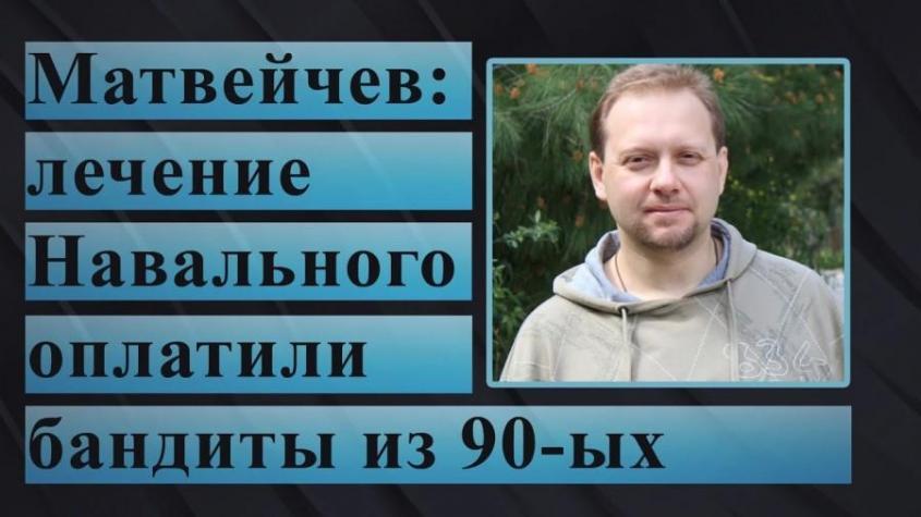 Матвейчев: лечение Навального оплатили бандиты из 90-ых