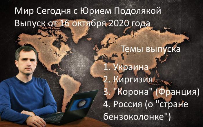 Украина, Киргизия, Франция, Россия. Мир Сегодня с Юрием Подолякой (16.10.20)