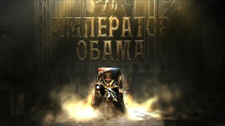 Документальный фильм. Чёрный властелин США Барак Обама