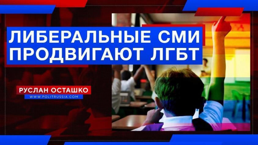 Как российские либеральные СМИ продвигают ЛГБТ извращения